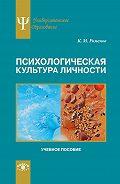 Константин Романов -Психологическая культура личности
