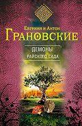 Евгения Грановская - Демоны райского сада