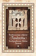 Преподобный Антиох Монах -Всеобъемлющее собрание (Пандекты) Богодухновенных Святых Писаний