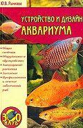 Юлия Рычкова - Устройство и дизайн аквариума