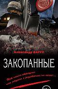 Александр Варго - Закопанные