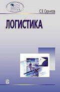 Сергей Саркисов -Логистика