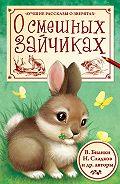 Михаил Пришвин -О смешных зайчиках (сборник)