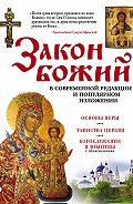 Елена Владимирова -Закон Божий в современной редакции и популярном изложении