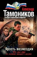 Александр Тамоников - Ярость возмездия