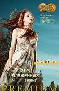 Элис Манро - Танец блаженных теней (сборник)