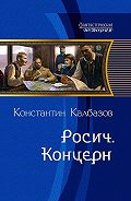 Константин Калбазов - Росич. Концерн