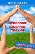 Илья Мельников -Возведение каменных стен дачи