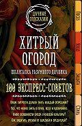 Мария Колпакова -Хитрый огород. Шпаргалка разумного дачника. 100 экспресс-советов