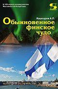 Андрей Кашкаров -Обыкновенное финское чудо