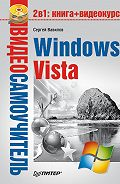 Сергей Вавилов - Windows Vista