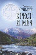 Станислав Леонидович Сенькин -Крест и меч