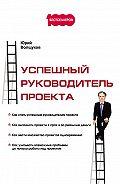 Юрий Н. Волщуков -Успешный руководитель проекта
