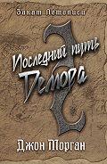 Джон Морган - Последний путь Демора. Книга Дэлиграта