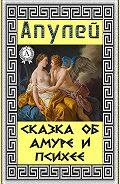 Апулей -Сказка об Амуре и Психее