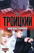 Андрей Троицкий -Знак шпиона