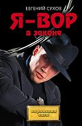 Евгений Сухов -Я – вор в законе