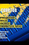 Seelaton Hodkevich -100 советов по информационной безопасности малого бизнеса и предпринимателя лично