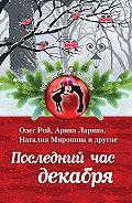 Галия Мавлютова -Последний час декабря (сборник)