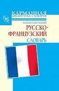 Галина Шалаева -Новый школьный русско-французский словарь