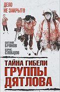 Евгений Буянов, Борис Слобцов - Тайна гибели группы Дятлова