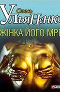 Олесь Ульяненко -Жiнка його мрiї