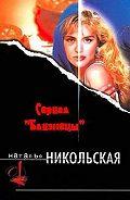 Наталья Никольская -Умереть и не встать