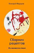 Геннадий Федоров -Сборник рецептов