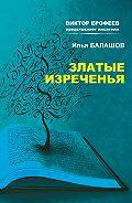 Илья Балашов - Златые изречения