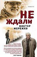 Виктор Мережко -Не ждали… (сборник)