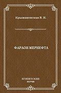 Вера Ивановна Крыжановская-Рочестер -Фараон Мернефта