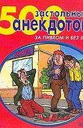 Сборник - 500 самых застольных анекдотов