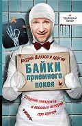 Андрей Шляхов -Байки приемного покоя (сборник)