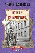 Андрій Кокотюха -Втікач із Бригідок