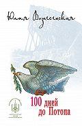 Юлия Вознесенская -Сто дней до потопа (сборник)