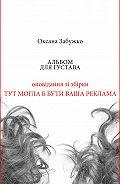 Оксана Забужко -Альбом для Густава