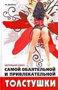 Марина Дерябина -Настольная книга самой обаятельной и привлекательной толстушки