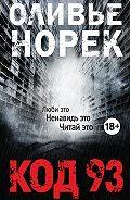Оливье Норек -Код 93