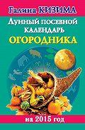 Галина Кизима -Лунный посевной календарь огородника на 2015 год