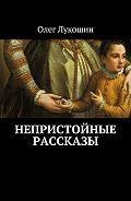 Олег Лукошин -Непристойные рассказы