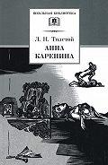 Лев Толстой -Анна Каренина. Том 2. Части 5-8