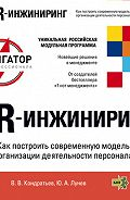 Ю. А. Лунев - HR-инжиниринг