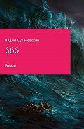 Вадим Сухачевский -666
