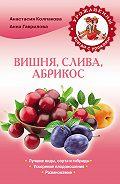 Анастасия Витальевна Колпакова -Вишня, слива, абрикос