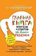 Юлия Гиппенрейтер -Главная книга вопросов и ответов про вашего ребенка