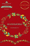 Светлана Савиных -Фанньювы