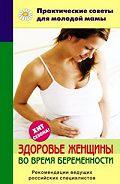 Здоровье женщины во время беременности