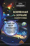 Дэйв Голдберг - Вселенная в зеркале заднего вида. Был ли Бог правшой? Или скрытая симметрия, антивещество и бозон Хиггса