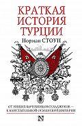 Норман Стоун -Краткая история Турции
