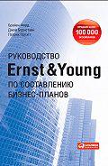 Брайен Форд -Руководство Ernst & Young по составлению бизнес-планов